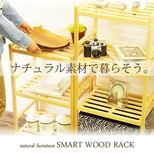 ウッドラック 木製棚 スマートウッドラック3段 ナチュラル|soranew