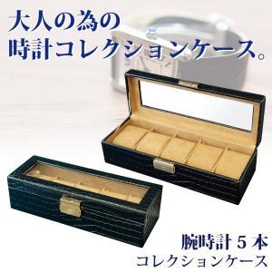 クロコ風腕時計コレクションケース 5本 |soranew