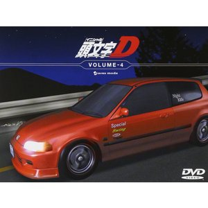 頭文字[イニシャル]D VOLUME-4 [DVD] soranoshouten