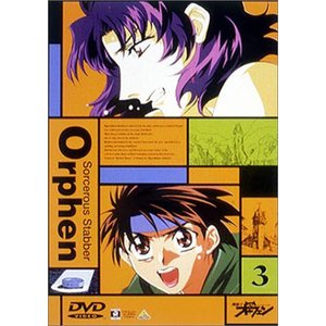 魔術士オーフェン Vol.3 [DVD] soranoshouten