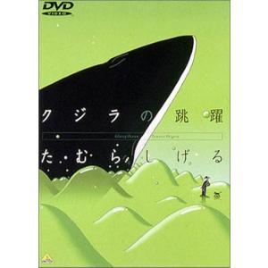 クジラの跳躍 [DVD] soranoshouten