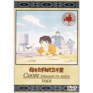 母をたずねて三千里(6) [DVD] soranoshouten