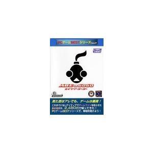 PCゲームBESTシリーズ Vol.47 エイブ・ア・ゴーゴー soranoshouten