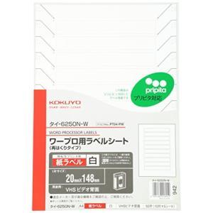 コクヨ ワープロ用 紙ラベル 再はくり A4 10面 タイ-6250-W|soranoshouten