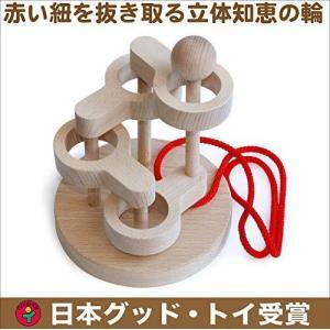 ??立体知恵の輪(4段)木のおもちゃ脳トレパズル 頭脳活性 日本グッド・トイ受賞おもちゃ|soranoshouten