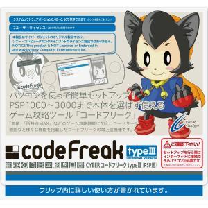 CYBER コードフリークtypeIII(PSP用) soranoshouten