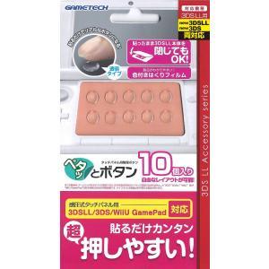 New3DS、LL/3DS、LL/WiiU GamePad用ボタンアタッチメント『ペタッとボタン』 soranoshouten