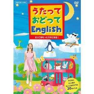 うたって おどって English 英語がもっとスキになる! soranoshouten