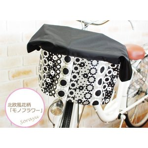 バスケットカバー/モノフラワー×ブラック(自転車前カゴカバー) sorayu