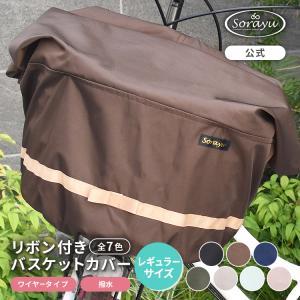バスケットカバー 自転車用前カゴカバー リボン付きフロント用バスケットカバー|sorayu