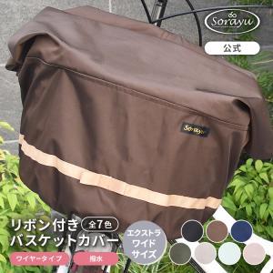 エクストラワイドサイズバスケットカバー 自転車用前カゴカバー リボン付きフロント用バスケットカバー|sorayu