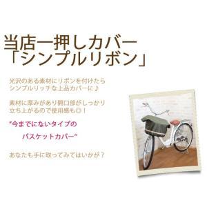 エクストラワイドサイズバスケットカバー 自転車用前カゴカバー リボン付きフロント用バスケットカバー|sorayu|02