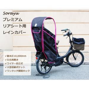 リア用レインカバー チャイルドシートレインカバー 後ろ用子供乗せ椅子カバー|sorayu
