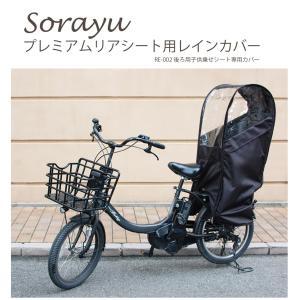 アウトレット商品:スタイリッシュで便利なリア用レインカバー(後ろ用子供乗せ椅子カバー|sorayu