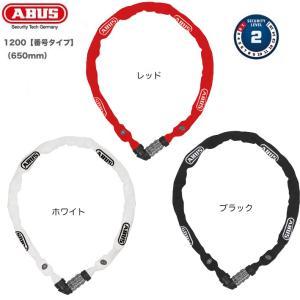 (ABUS)アブス チェーンロック/ 1200 (600mm)番号ダイヤルタイプ