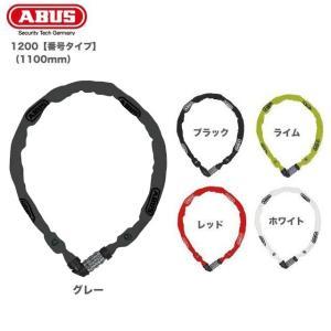 (ABUS)アブス チェーンロック/ 1200 (1100mm)番号ダイヤルタイプ