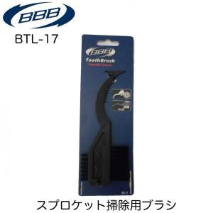 【BBB】BTL-17 Tooth Brush スプロケット掃除ブラシ  カセットスプロケット掃除用...