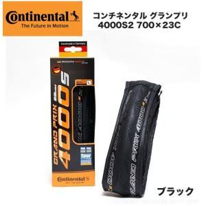 【アウトレット品】Continental(コンチネンタル) GRAND PRIX 4000S2 ブラ...