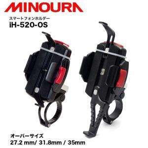 MINOURA(ミノウラ) スマートフォンホルダー  iH-520-OS オーバーサイズ 27.2m...