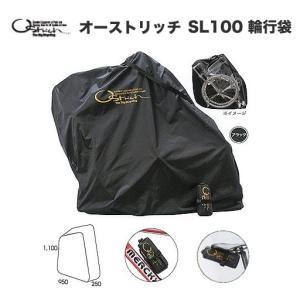 【OSTRICH】オーストリッチ 輪行袋 ロード220 ロイヤルブルー 軽量・コンパクトな輪行袋(主...