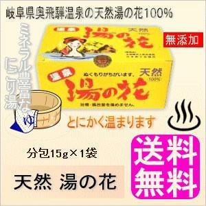 送料無料 300円 ポイント消化 天然湯の花 15g×1袋|soryomuryotekisyoten
