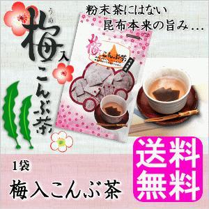 ポイント消化 送料無料 700円 梅入こんぶ茶