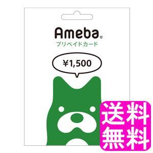 【翌営業日迄にPIN番号通知専用商品】 Amebaプリペイド 1500円 (1389コイン相当)|soryomuryotekisyoten