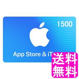 【翌営業日迄にコード通知専用商品】 App Store & iTunes ギフト 1500円|soryomuryotekisyoten
