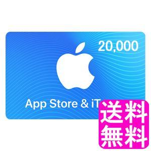 【翌営業日迄にコード通知専用商品】 App Store & iTunes ギフト 20000円|soryomuryotekisyoten