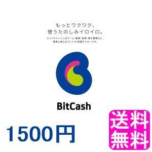 【翌営業日迄にID通知専用商品】 BitCash 1500円|soryomuryotekisyoten