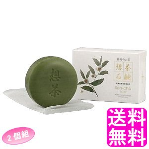 送料無料 ポイント消化 お茶屋さんが作った 想茶石鹸 100g【2個組】|soryomuryotekisyoten