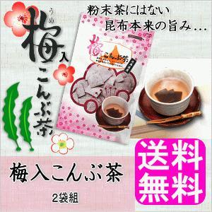 送料無料 ポイント消化 梅入こんぶ茶 【2袋組】|soryomuryotekisyoten