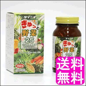 送料無料 ポイント消化 ぎゅっと野菜25|soryomuryotekisyoten