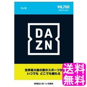 【翌営業日迄にコード通知専用商品】 DAZNプリペイドカード 5ヶ月