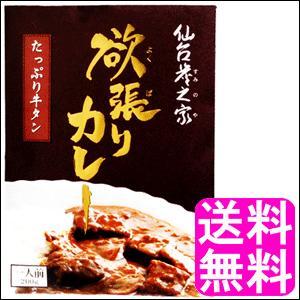 送料無料 1000円 ポイント消化 仙台炭之家 欲張りカレー 【1食】|soryomuryotekisyoten