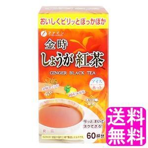 送料無料 ポイント消化 しょうが紅茶 【開封後平たく梱包商品】|soryomuryotekisyoten