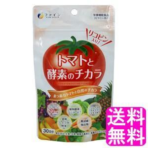 送料無料 ポイント消化 トマトと酵素のチカラ soryomuryotekisyoten