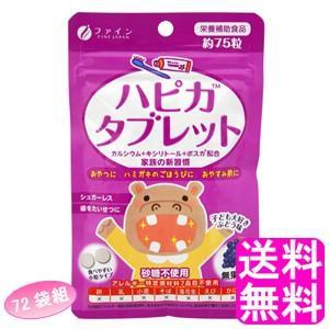 送料無料 ポイント消化 ファイン ハピカタブレット 【72袋組】