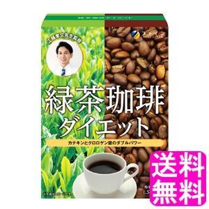 送料無料 ポイント消化 緑茶コーヒーダイエット 【一度開封後平たく再梱包商品】|soryomuryotekisyoten