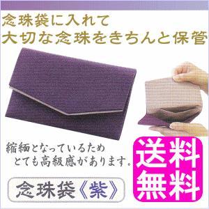 送料無料 1000円 ポイント消化 念珠袋(紫)|soryomuryotekisyoten