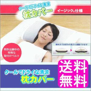 送料無料 ポイント消化 クールでドライな清涼枕カバー イージック(R)仕様 soryomuryotekisyoten