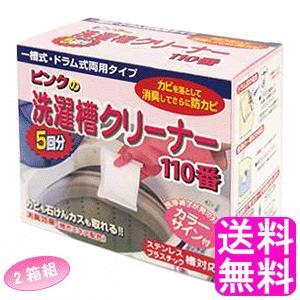 送料無料 ポイント消化 ピンクの洗濯槽クリーナー 5回分【2セット】|soryomuryotekisyoten