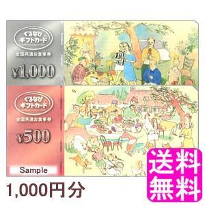 送料無料 ポイント消化  ぐるなびギフトカード 1000円分...