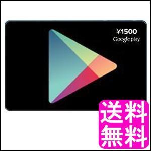 【コード通知専用商品】 Google play card 1500円