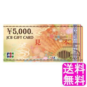 送料無料ポイント消化JCBギフトカード5000円券 (じぇいしーびー)  ※ご注文の前に必ず下記をご...