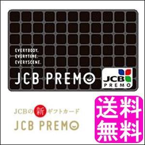 送料無料 ポイント消化 JCBプレモカード 3300円(30...