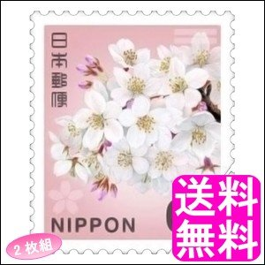 送料無料 300円 ポイント消化 日本郵便 62円切手【2枚組】