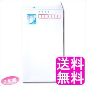 送料無料 300円 ポイント消化 日本郵便 ミニレター 郵便書簡 【2枚組】