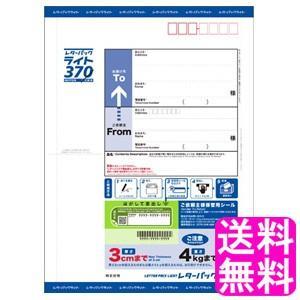 送料無料 600円 ポイント消化 日本郵便 レターパック ライト