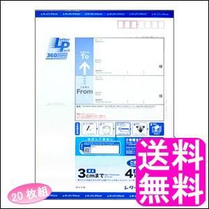 送料無料 ポイント消化 日本郵便 レターパック ライト 【20枚組】|soryomuryotekisyoten